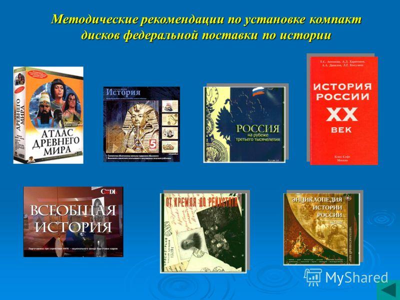 Методические рекомендации по установке компакт дисков федеральной поставки по истории