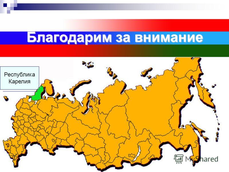 Благодарим за внимание Республика Карелия