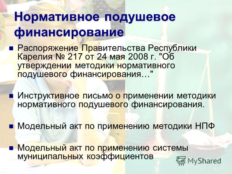 Нормативное подушевое финансирование Распоряжение Правительства Республики Карелия 217 от 24 мая 2008 г.
