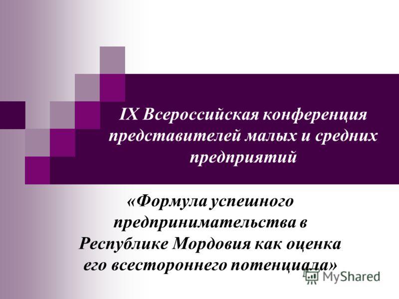 IX Всероссийская конференция представителей малых и средних предприятий «Формула успешного предпринимательства в Республике Мордовия как оценка его всестороннего потенциала»