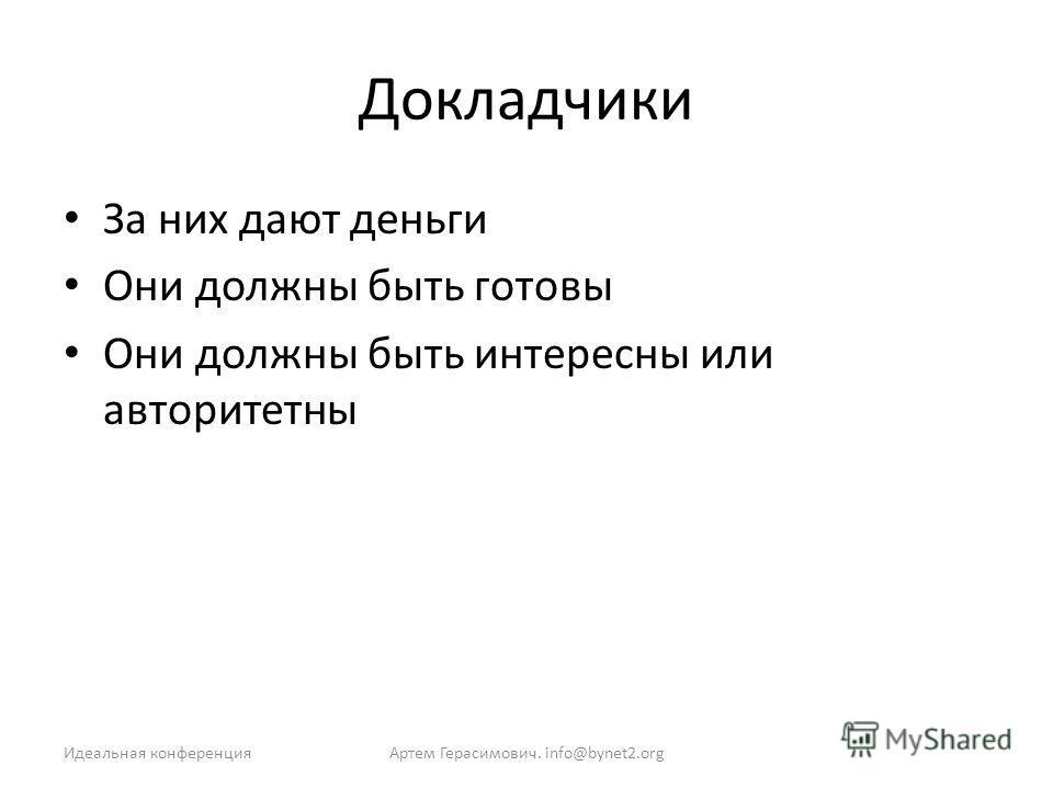 Докладчики За них дают деньги Они должны быть готовы Они должны быть интересны или авторитетны Идеальная конференцияАртем Герасимович. info@bynet2.org