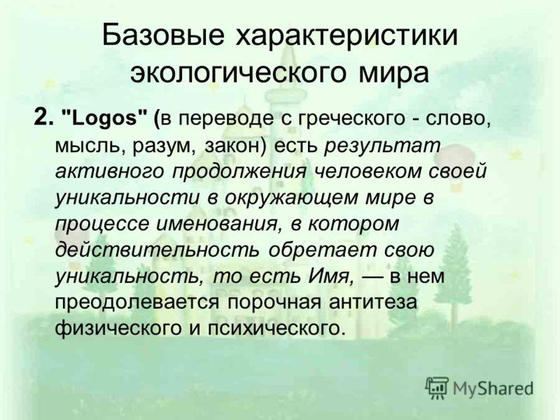 Базовые характеристики экологического мира 2.