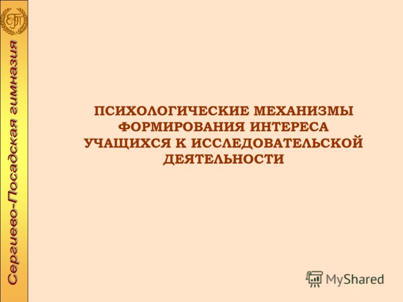ПСИХОЛОГИЧЕСКИЕ МЕХАНИЗМЫ ФОРМИРОВАНИЯ ИНТЕРЕСА УЧАЩИХСЯ К ИССЛЕДОВАТЕЛЬСКОЙ ДЕЯТЕЛЬНОСТИ