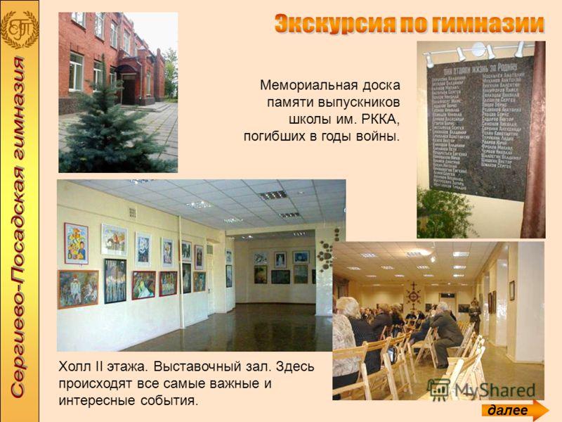 Холл II этажа. Выставочный зал. Здесь происходят все самые важные и интересные события. Мемориальная доска памяти выпускников школы им. РККА, погибших в годы войны. далее