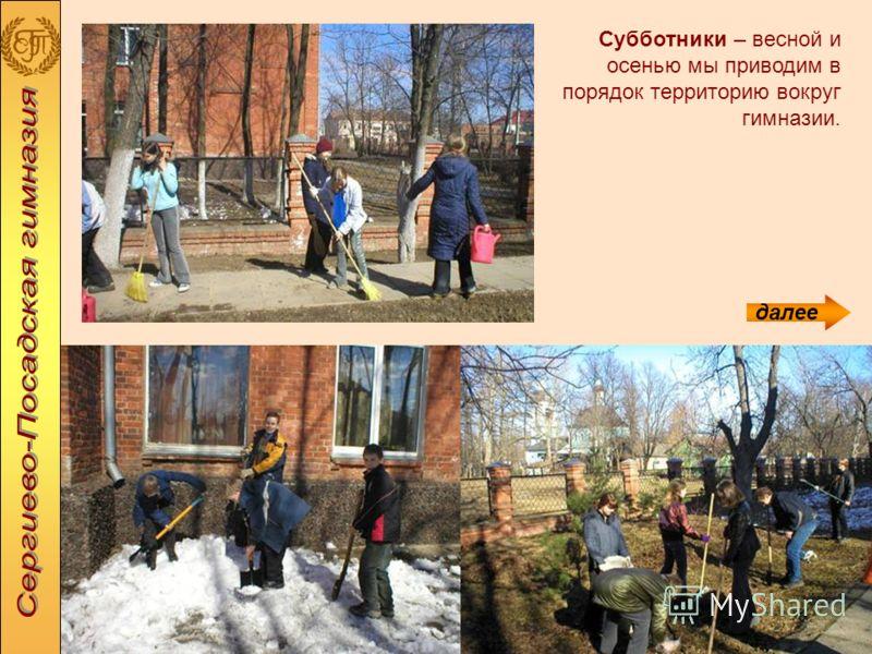 Субботники – весной и осенью мы приводим в порядок территорию вокруг гимназии. далее