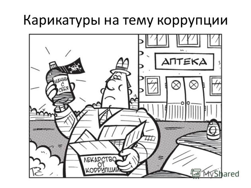 Карикатуры на тему коррупции