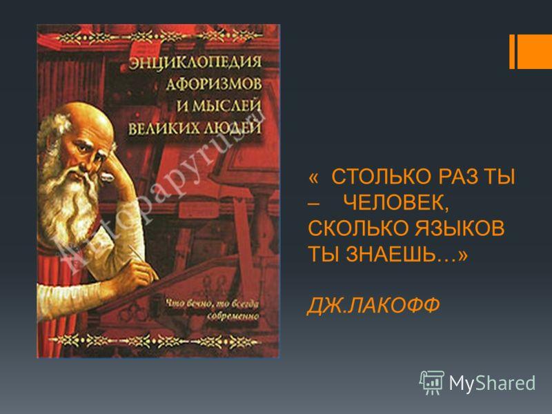 « СТОЛЬКО РАЗ ТЫ – ЧЕЛОВЕК, СКОЛЬКО ЯЗЫКОВ ТЫ ЗНАЕШЬ…» ДЖ.ЛАКОФФ