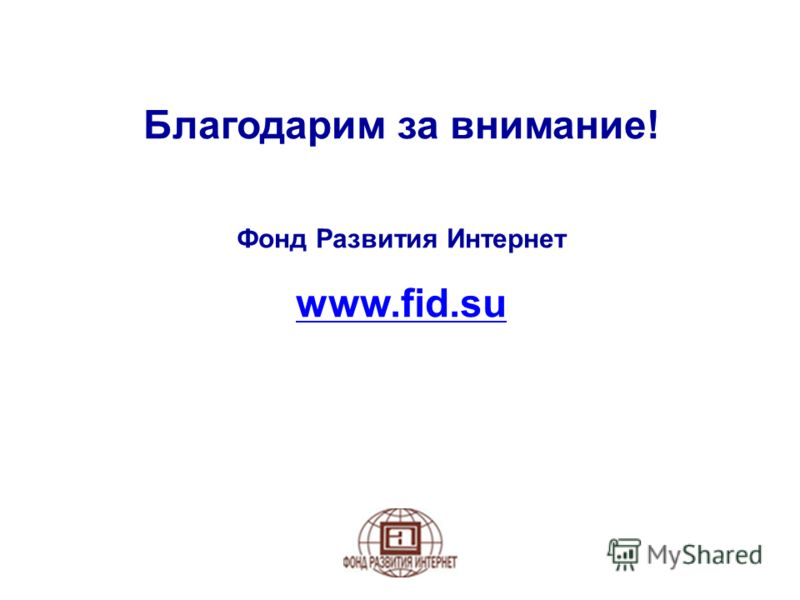 Благодарим за внимание! Фонд Развития Интернет www.fid.su www.fid.su