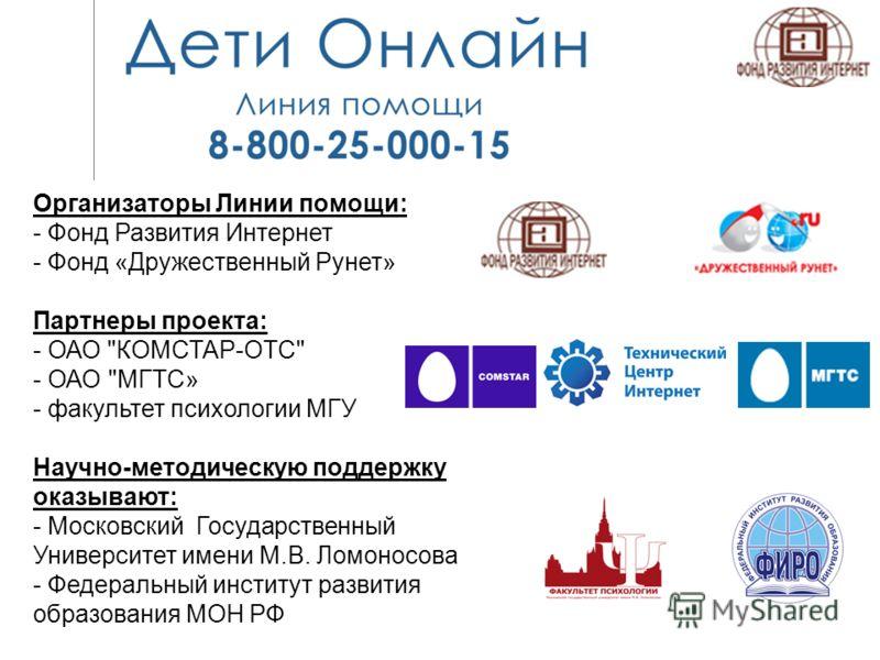 Организаторы Линии помощи: - Фонд Развития Интернет - Фонд «Дружественный Рунет» Партнеры проекта: - ОАО