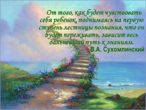От того, как будет чувствовать себя ребенок, поднимаясь на первую ступень лестницы познания, что он будет переживать, зависит весь дальнейший путь к знаниям. От того, как будет чувствовать себя ребенок, поднимаясь на первую ступень лестницы познания,