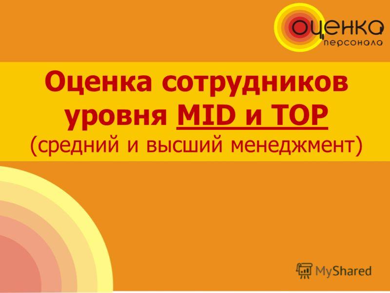 Оценка сотрудников уровня MID и TOP (средний и высший менеджмент)
