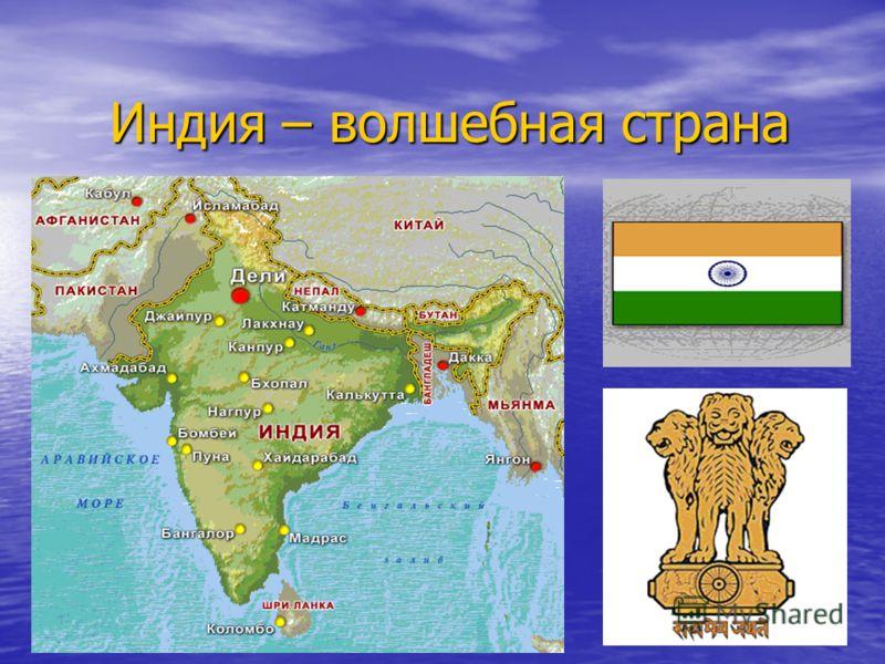 Индия – волшебная страна