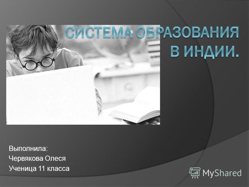 Выполнила: Червякова Олеся Ученица 11 класса