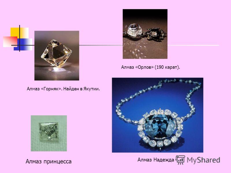 Алмаз «Горняк». Найден в Якутии. Алмаз «Орлов» (190 карат). Алмаз Надежда алмаз принцесса Алмаз принцесса
