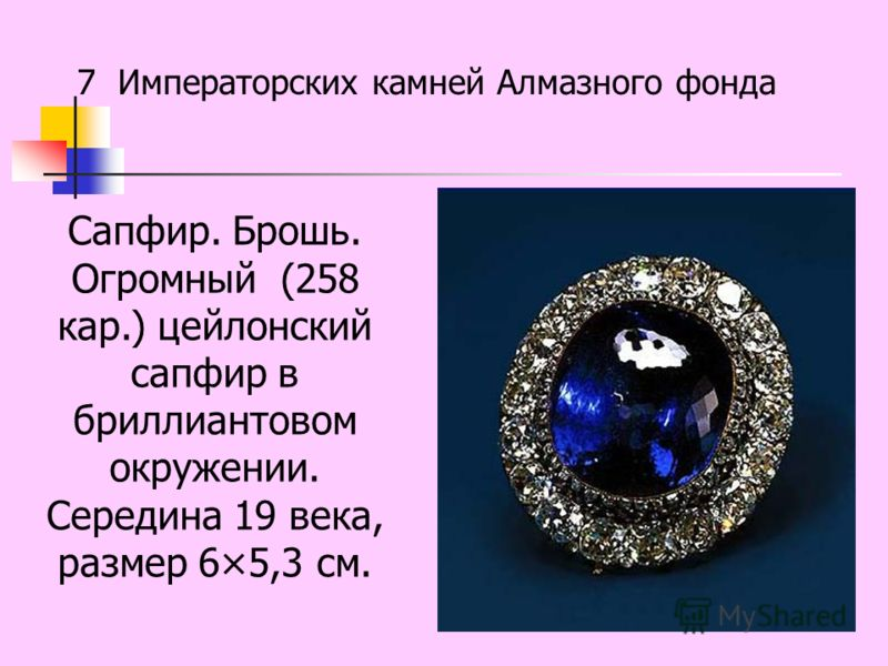 Сапфир. Брошь. Огромный (258 кар.) цейлонский сапфир в бриллиантовом окружении. Середина 19 века, размер 6×5,3 см. 7 Императорских камней Алмазного фонда