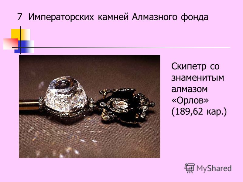 7 Императорских камней Алмазного фонда Скипетр со знаменитым алмазом «Орлов» (189,62 кар.)