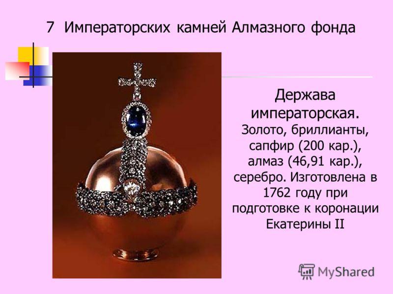 7 Императорских камней Алмазного фонда Держава императорская. Золото, бриллианты, сапфир (200 кар.), алмаз (46,91 кар.), серебро. Изготовлена в 1762 году при подготовке к коронации Екатерины II