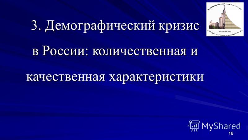 16 3. Демографический кризис в России: количественная и качественная характеристики