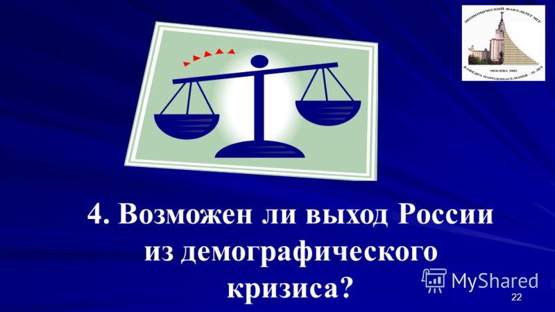 22 4. Возможен ли выход России из демографического кризиса?