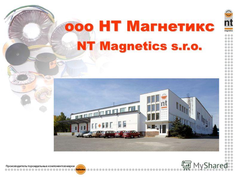 Производитель тороидальных компонентов марки ооо НТ Магнетикс NT Magnetics s.r.o.