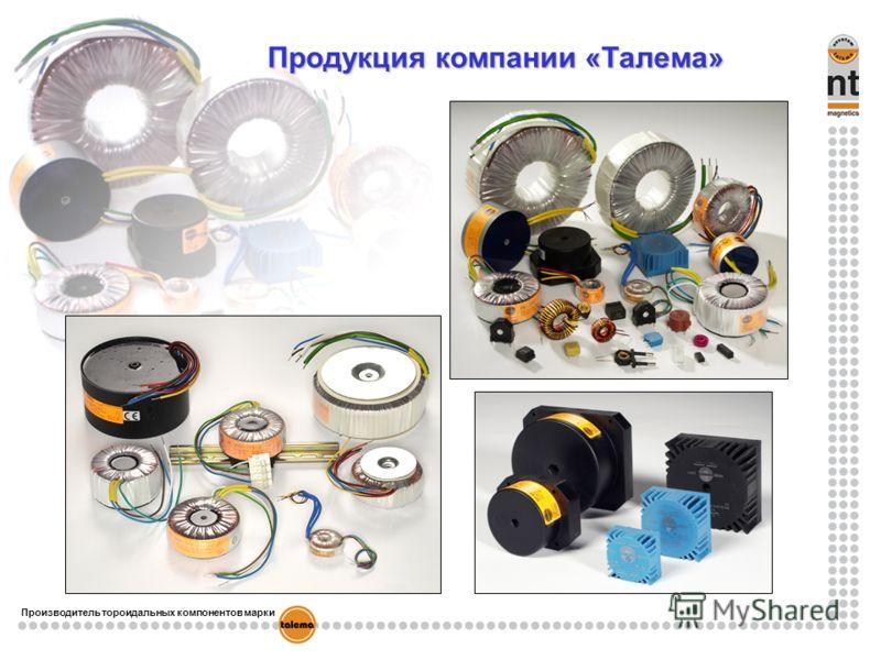 Продукция компании «Талема» Производитель тороидальных компонентов марки
