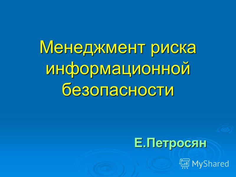 Менеджмент риска информационной безопасности Е.Петросян