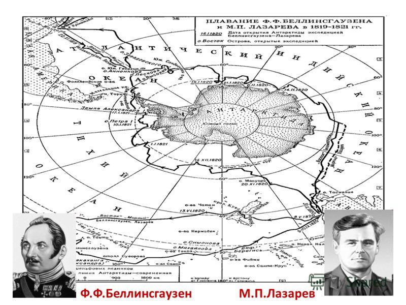 М.П.ЛазаревФ.Ф.Беллинсгаузен