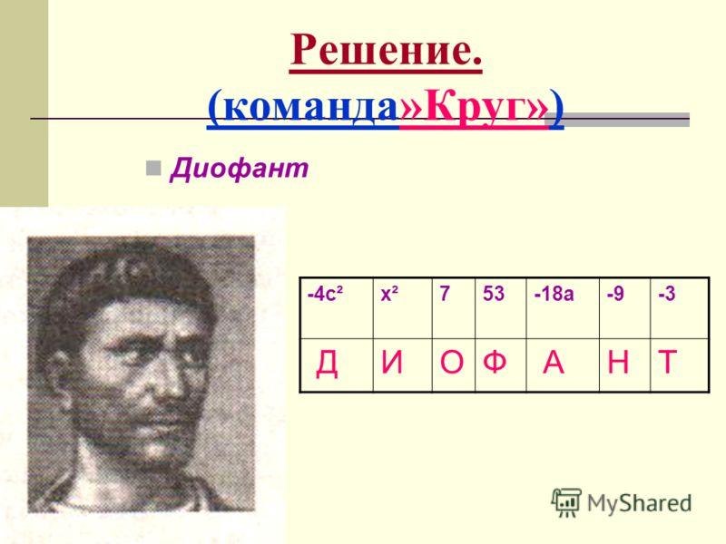 Решение. (команда»Круг») -4с²х²х²753-18а-9-3 ДИОФ АНТ Диофант
