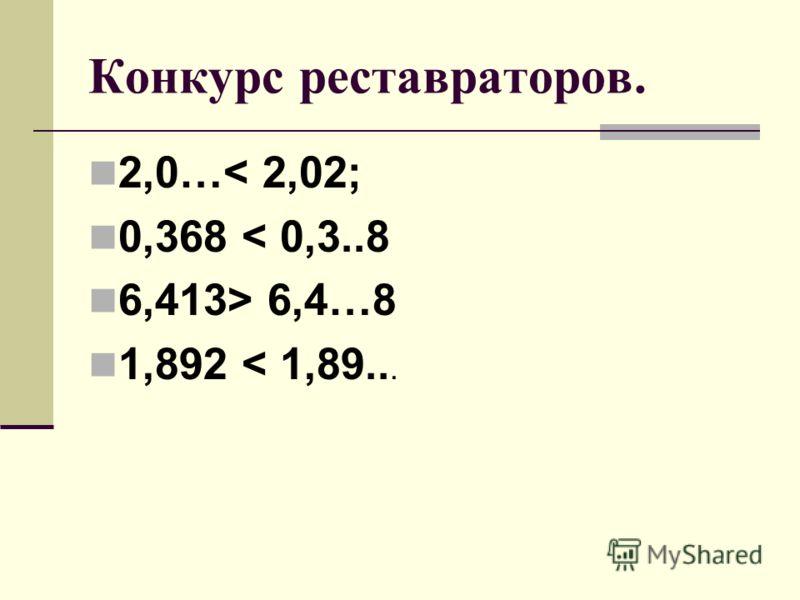 Конкурс реставраторов. 2,0…< 2,02; 0,368 < 0,3..8 6,413> 6,4…8 1,892 < 1,89...