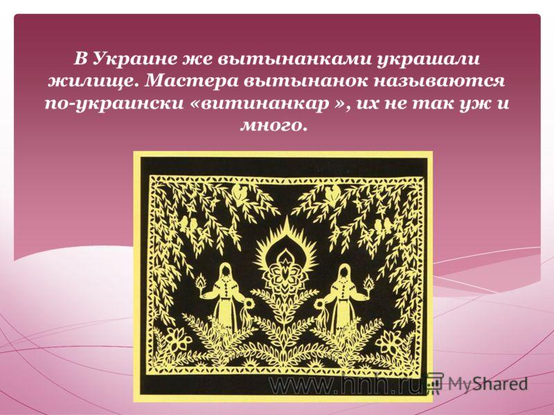 Вытынанка- єто древнейший вид славянской культуры.