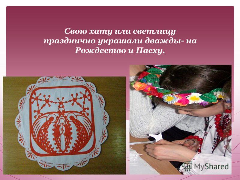 Первые бумажные вытынанки (от слова - ВЫТЫНАТЬ, т.е. вырезать, укр.) появились в Украине в 19 столетии и наиболее распространены были в Подолье, Прикарпатье и Приднепровье.