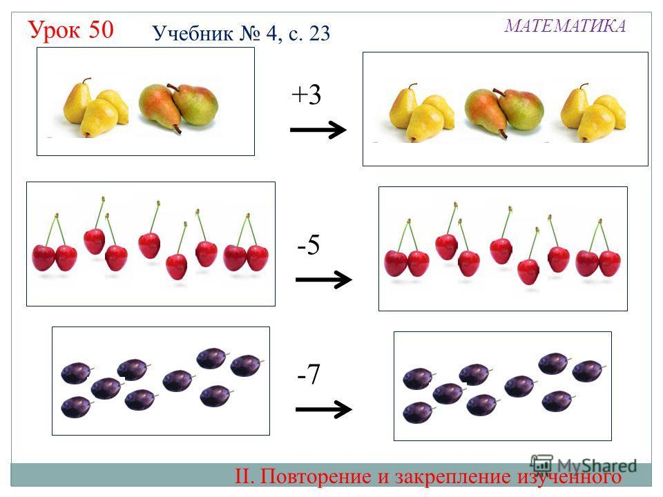 +3 -5 -7 Урок 50 МАТЕМАТИКА II. Повторение и закрепление изученного Учебник 4, с. 23
