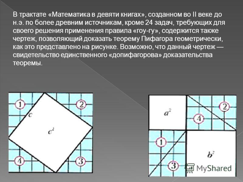 В задаче, как видим, по данным гипотенузе c = 1/2 и одному из катетов b = 1/2 - 1/10 = 2/5 необходимо найти второй катет. Его, как и положено, вавилонянин определяет «по Пифагору»: