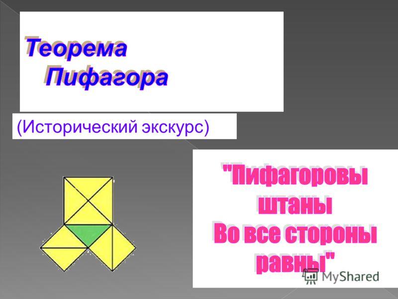 Электронное сопровождение к изучению темы: «Теорема Пифагора»