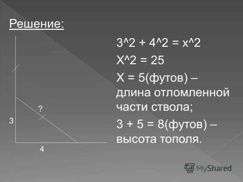 Часто математики записывали свои задачи в стихотворной форме. Вот одна из задач индийского математика XII века Бхаскары: 2. На берегу реки рос тополь одинокий. Вдруг ветра порыв его ствол надломал. Бедный тополь упал. И угол прямой С теченьем реки ег