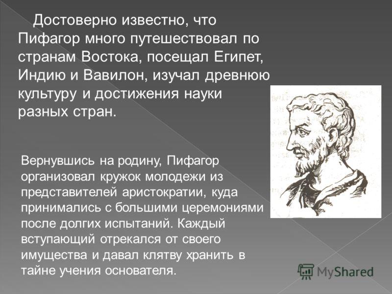 Знаменитый греческий философ и математик Пифагор Самосский, именем которого названа теорема, жил около 2,5 тысяч лет тому назад. Дошедшие до нас биографические сведения о Пифагоре отрывочны и далеко недостоверны. С его именем связано много легенд. Пи