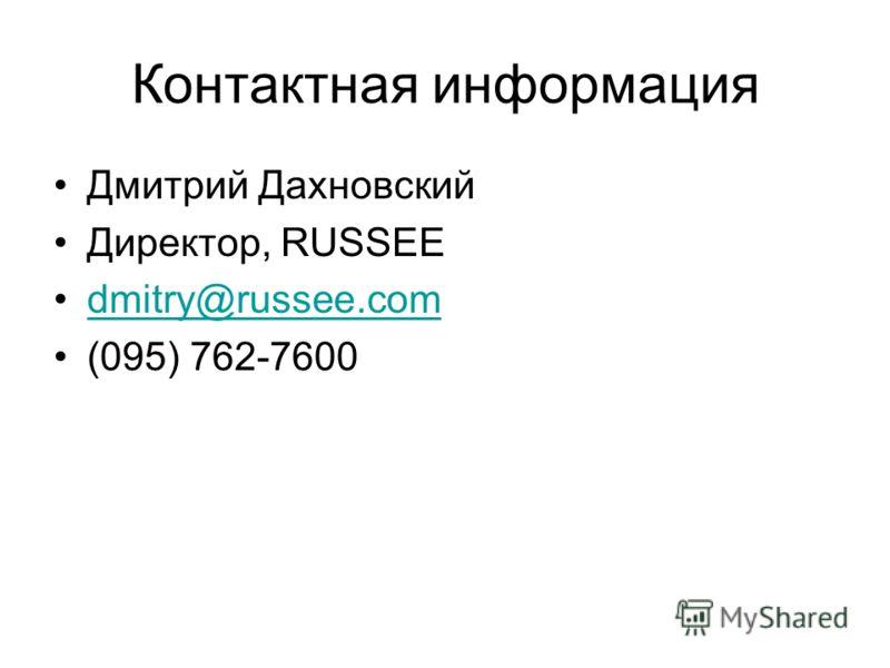 Контактная информация Дмитрий Дахновский Директор, RUSSEE dmitry@russee.com (095) 762-7600