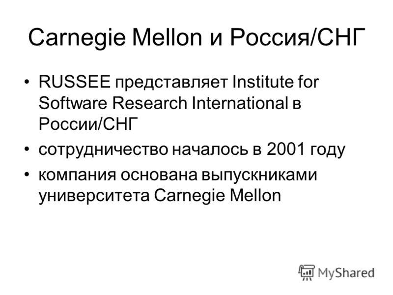 Carnegie Mellon и Россия/СНГ RUSSEE представляет Institute for Software Research International в России/СНГ сотрудничество началось в 2001 году компания основана выпускниками университета Carnegie Mellon
