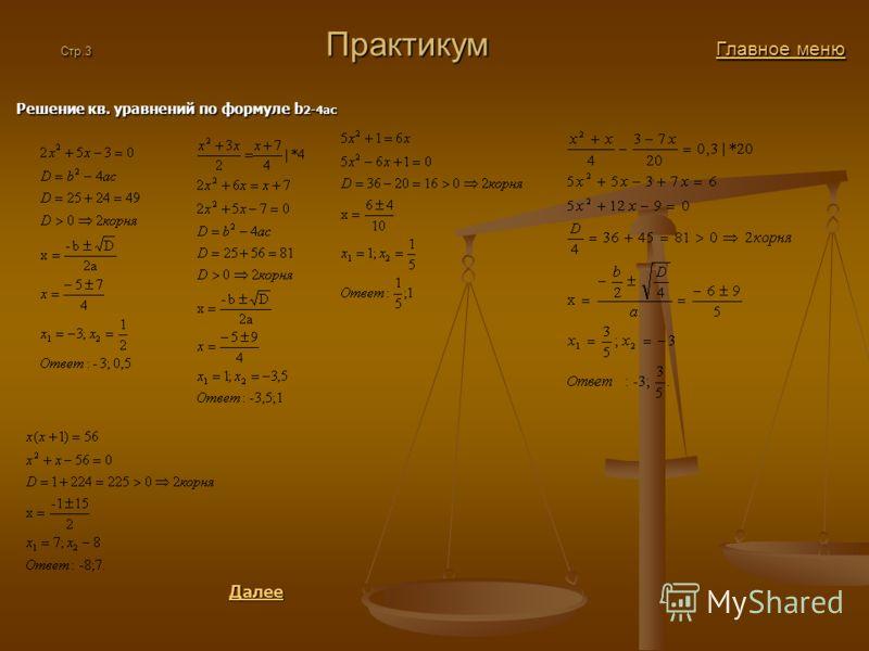 Стр.3 Практикум Главное меню Стр.3 Практикум Главное меню Главное меню Главное меню Решение кв. уравнений по формуле b 2-4ac Решение кв. уравнений по формуле b 2-4ac Далее Далее Далее