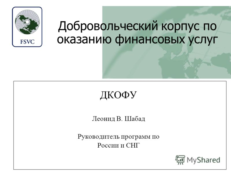 Добровольческий корпус по оказанию финансовых услуг ДКОФУ Леонид В. Шабад Руководитель программ по России и СНГ