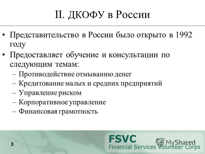 3 II. ДКОФУ в России Представительство в России было открыто в 1992 году Предоставляет обучение и консультации по следующим темам: –Противодействие отмыванию денег –Кредитование малых и средних предприятий –Управление риском –Корпоративное управление