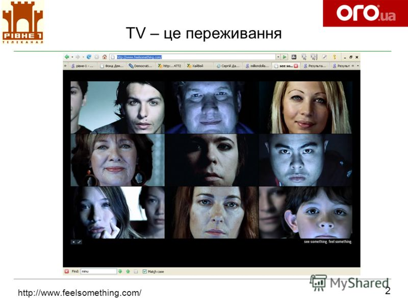 TV – це переживання 2 http://www.feelsomething.com/