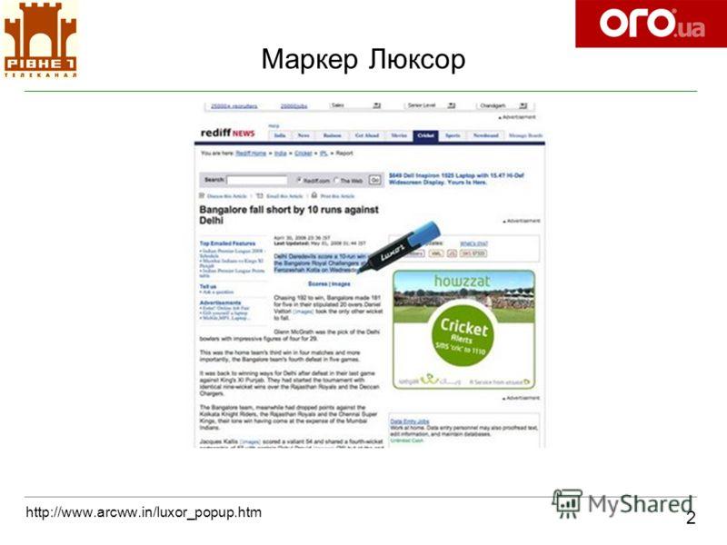 Маркер Люксор 2 http://www.arcww.in/luxor_popup.htm