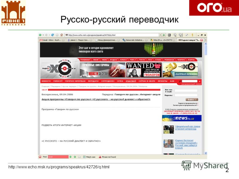 Русско-русский переводчик 2 http://www.echo.msk.ru/programs/speakrus/42726/q.html