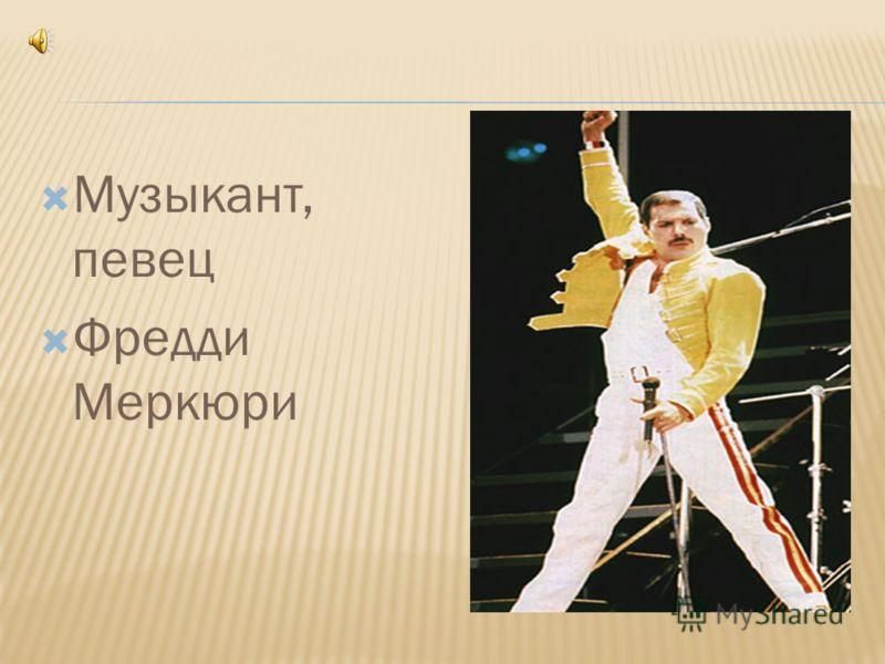 Музыкант, певец Фредди Меркюри