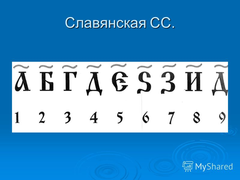 Славянская СС.