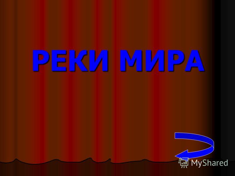 РЕКИ МИРА