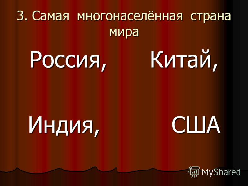 3. Самая многонаселённая страна мира Россия, Китай, Индия, США