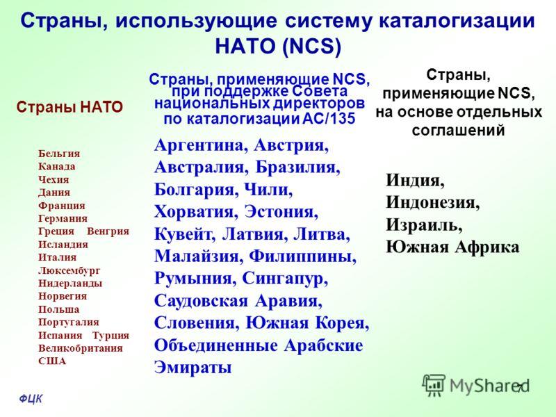 7 Страны, использующие систему каталогизации НАТО (NCS) Страны НАТО Страны, применяющие NCS, при поддержке Совета национальных директоров по каталогизации AC/135 Бельгия Канада Чехия Дания Франция Германия Греция Венгрия Исландия Италия Люксембург Ни