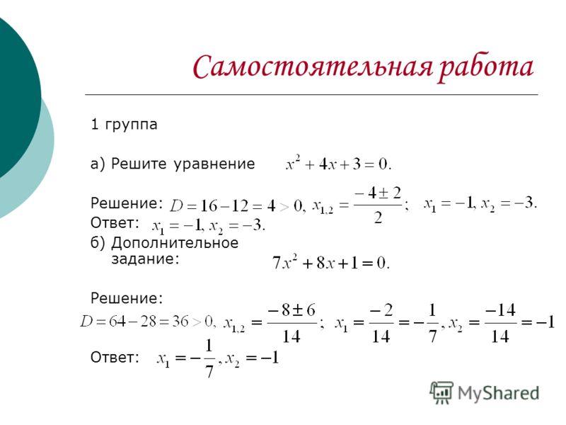 Самостоятельная работа 1 группа а) Решите уравнение Решение: Ответ: б) Дополнительное задание: Решение: Ответ: